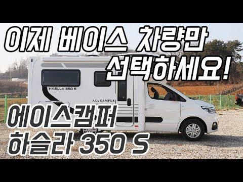 [리뷰]업계 최초! 신개념 바디 적용한 에이스캠퍼 하슬라 350S#캠핑#캠핑카#카라반#이동주택#농막#차박#모토야