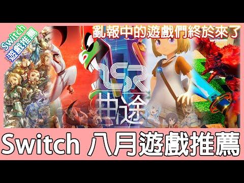 Switch八月將發售的遊戲,7個詳細介紹