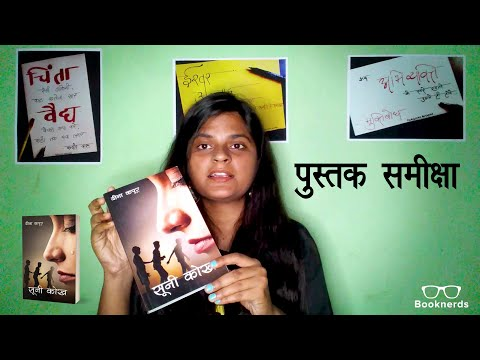 पुस्तक समीक्षा | सूनी कोख | वीना कपूर