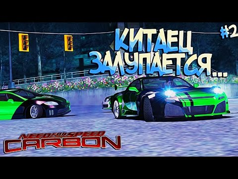 #2 | Китаец боится меня, ну ничего, скоро я приду по его душу | Need For Speed Carbon