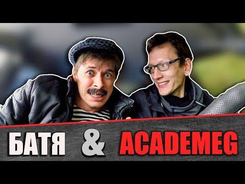 БАТЯ и АСАDЕМЕG - DomaVideo.Ru