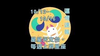 Video 星星天文台(上昇星座運勢速報)﹕上昇天蠍(10/12-10/16) MP3, 3GP, MP4, WEBM, AVI, FLV Oktober 2017