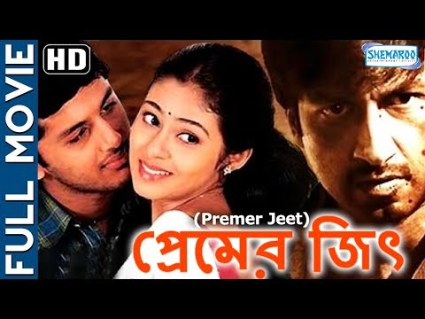 Premer Jeet (HD) - Superhit Bengali Movie | Nithin | Sadha | Gopichand