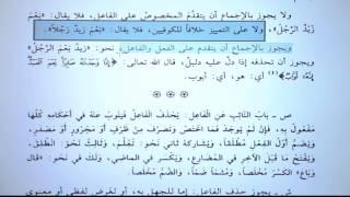Ali BAĞCI-Katru'n-Neda Dersleri 056