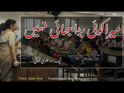 Sad quotes - Sad Story  Mera Koi Bhai Nahi   Urdu Stories