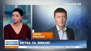 Сергій Лабазюк прокоментував розгляд законопроекту про ринок землі