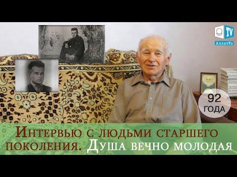 Интервью с людьми старшего поколения. Душа вечно молодая! Созидательное общество (видео)
