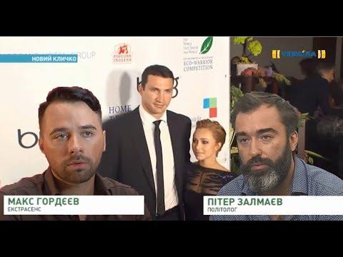 Станет ли Кличко младший политиком? Обсуждает Питер Залмаев (ZALMAYEV) и экстрасенс Гордеев