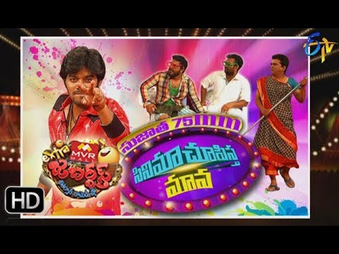 Extra Jabardasth |10th November 2017 | Full Episode