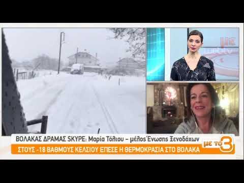 Πολικές θερμοκρασίες σε Βόλακα και Νευροκόπι| 08/01/2019 | ΕΡΤ