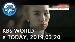 KBS WORLD e-TODAY [ENG/2019.03.20]