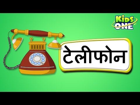 Telephone Hindi Nursery Rhyme | Cartoon Animated Rhymes For Children | Telefon