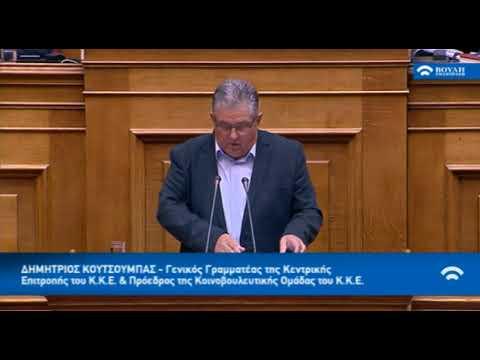 Δ.Κουτσούμπας (Πρ.Κ.Ο. ΚΚΕ)(Σύσταση Εξεταστικής)(25/09/2017)