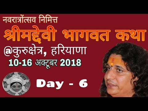 Shree #Indradevji Maharaj | Live Devi Bhagwat Katha | 10 To 16 Oct 2018 | Day 6