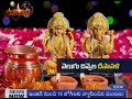 Significance of Deepavali | Diwali Special 2017 | TV5 News - Video