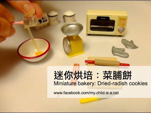 好萌的極mini美食DIY~~等等那個mini蛋是..誰生的?