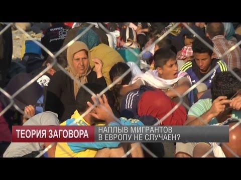 Теория заговора: наплыв мигрантов в Европу не случаен?