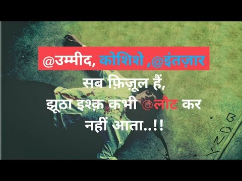 Sad quotes - Heart Touching Quotes  Shayri & Quotes  Hindi Quotes 2018
