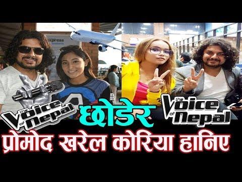 (The Voice of Nepal 2018  छोडेर प्रमोद खरेल कोरिया हानिए ll Pramod kharel - Duration: 10 minutes.)