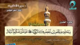 سورة العنكبوت كاملة للقارئ الشيخ ماهر بن حمد المعيقلي