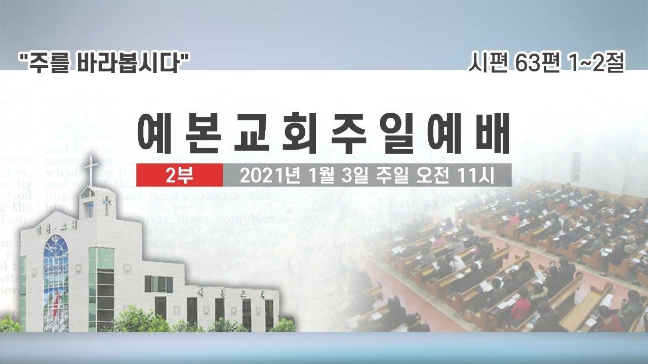 예본교회 주일예배 - 2021년 1월 3일