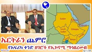 ኤርትራን ጨምሮ የአፍሪካ ቀንድ ሀገሮች የኢኮኖሚ ማኅበረሠብ Horn of Africa