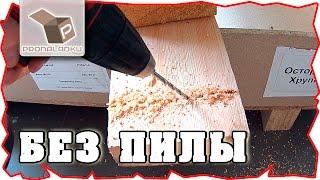 Как распилить брус при помощи шуруповерта Hilti. Лайфхак