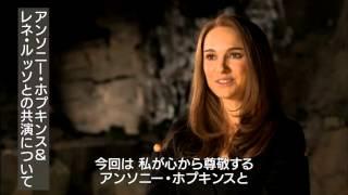『マイティ・ソー/ダーク・ワールド』ナタリー・ポートマン インタビュー