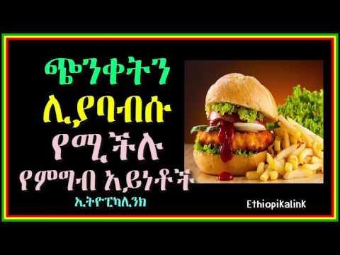 ጭንቀትን ሊያባብሱ የሚችሉ የምግብ አይነቶች ኢትዮፒካሊንክ Ethiopikalink