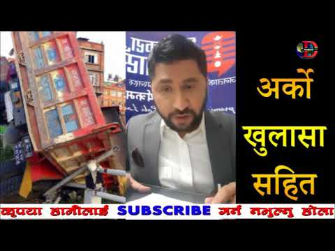 (Rabi Lamichhane Live || - Duration: 8 minutes, 20 seconds.)