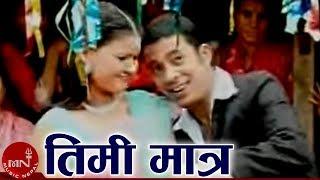 Timi Matra Mero Chahana By Khuman Adhikari and Devi Gharti