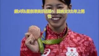 銅メダル星奈津美が結婚へ闘病支えた年上男性 再生
