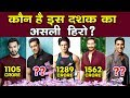 Download Lagu कौन है इस दशक का TOP ACTOR ? | Salman Khan, Akshay Kumar, Shahrukh Khan, Ajay Devgn Mp3 Free