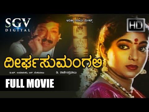 Video Dr.Vishnuvardhan Kannada Blockbuster Hit - Deergha Sumangali Kannada Full Movie | Sithara download in MP3, 3GP, MP4, WEBM, AVI, FLV January 2017
