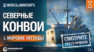 Арктические конвои. Морские легенды [World of Warships]