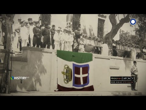 "Video - Η ιταλική κατοχή των Δωδεκανήσων. Ήρθαν ως ""απελευθερωτές"" και απαγόρευσαν ακόμα και το μπλε χρώμα στα παράθυρα των σπιτιών. Πως ""παζάρεψαν"" τους Οθωμανούς. Νέα εκπομπή"