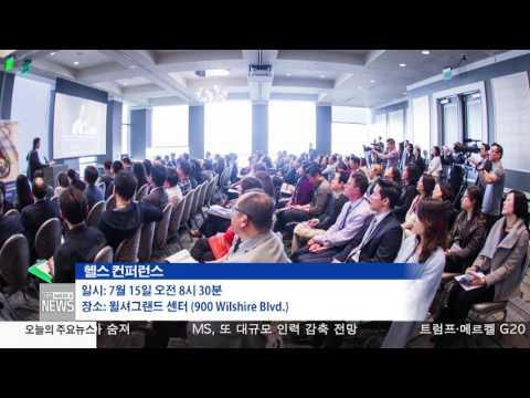 한인사회 소식 7.03.17 KBS America News
