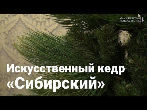 Искусственный кедр Max-Christmas Сибирский , 200 см