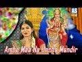 Ambe Maa Na Uncha Mandir   New Gujarati Devotional Song   Ambe Maa Bhajan