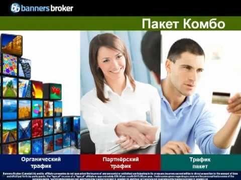Banners Broker / ??????? ?????? / ?????? ??????