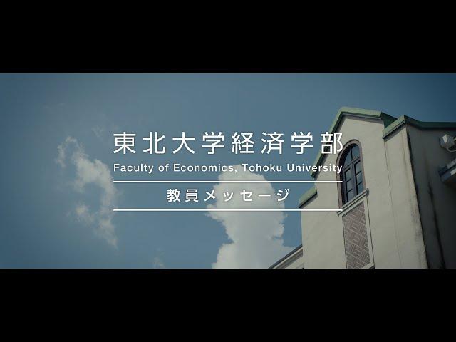 【公式ムービー】経済学部教員メッセージ
