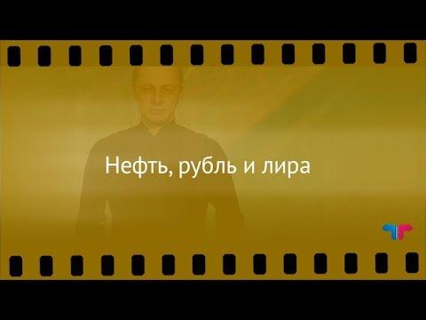 ТеlеТrаdе: Курс рубля 11.01.2017 – Нефть рубль и лира - DomaVideo.Ru