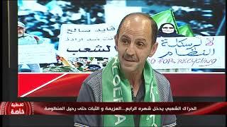 Algérie : la détermination du peuple