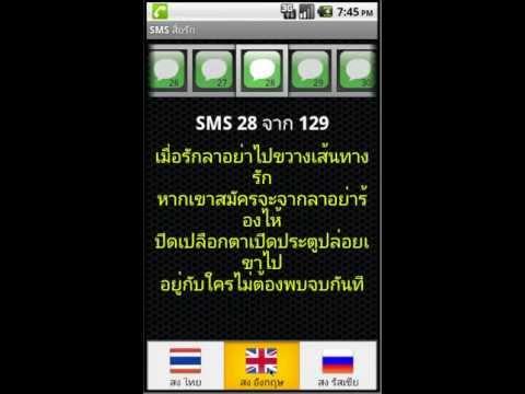 Video of SMS สื่อรัก