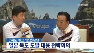 경북,반크,영남청년단, 일본 독도 도발대응 전략 회의