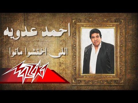"""اسمع- أغنية أحمد عدوية الجديدة """"اللى إختشوا ماتوا"""""""