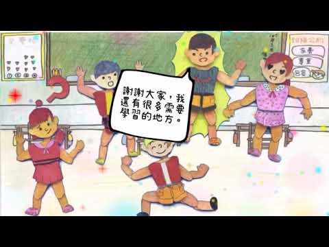 小玉變變變-自信篇-【最佳人氣獎】投票活動-2018共童玩創動畫賞