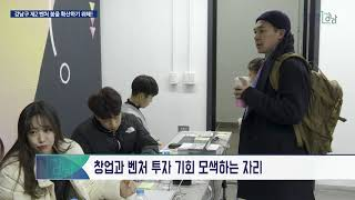 강남구 제2 벤처 붐을 확산하기 위해!