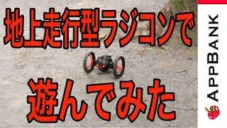 地上走行型ラジコンParrot MINIDRONES JAMPING SUMOで遊んでみた!