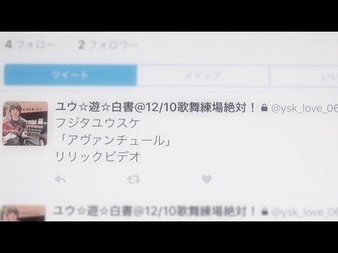 , title : 'フジタユウスケ「アヴァンチュール〜Flickin'&Swipin'〜」リリックビデオ'